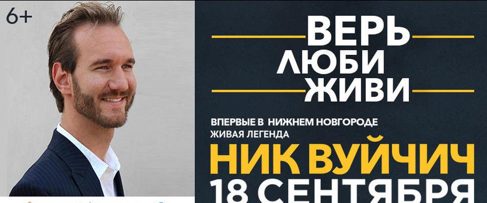 Билеты на выступления Ника Вуйчича дарят нуждающимся