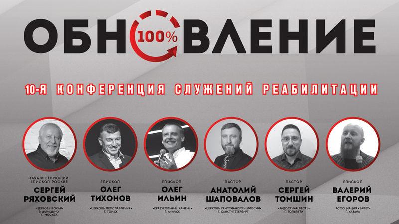 10-ая Ежегодная конференция служений реабилитации «ОБНОВЛЕНИЕ».