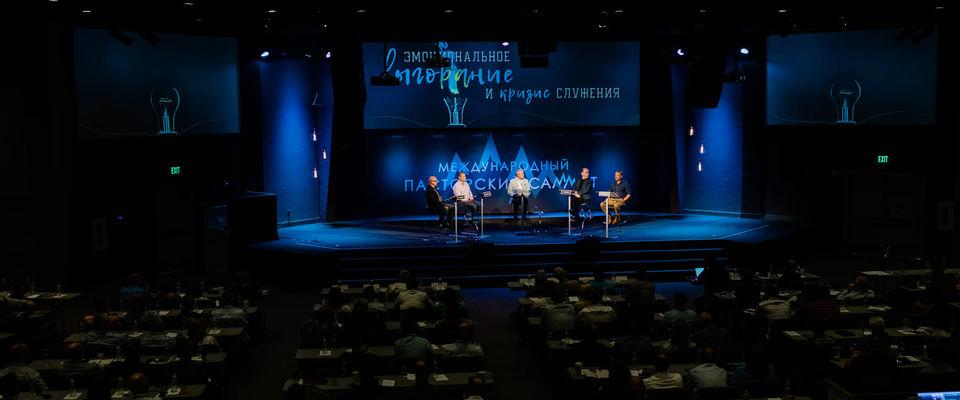 Служители РОСХВЕ приняли участие в Международном пасторском саммите