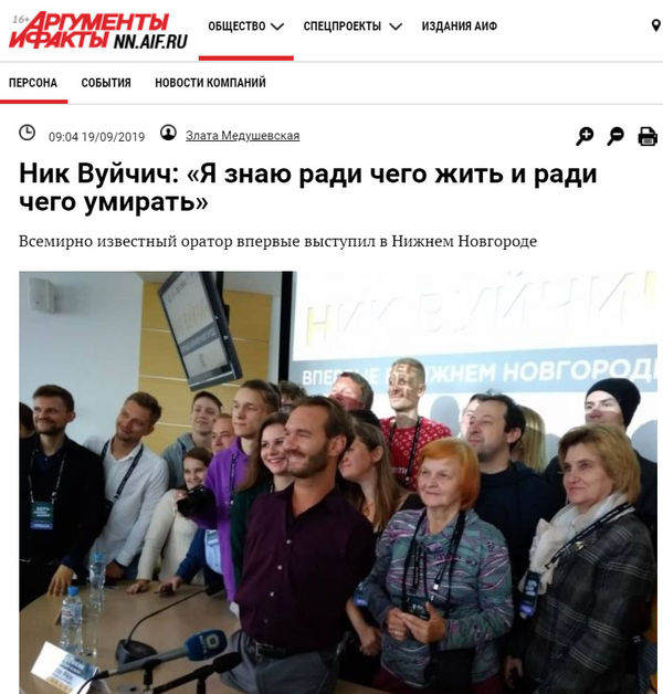 Визит Ника Вуйчича в Нижний Новгород. Обзор СМИ