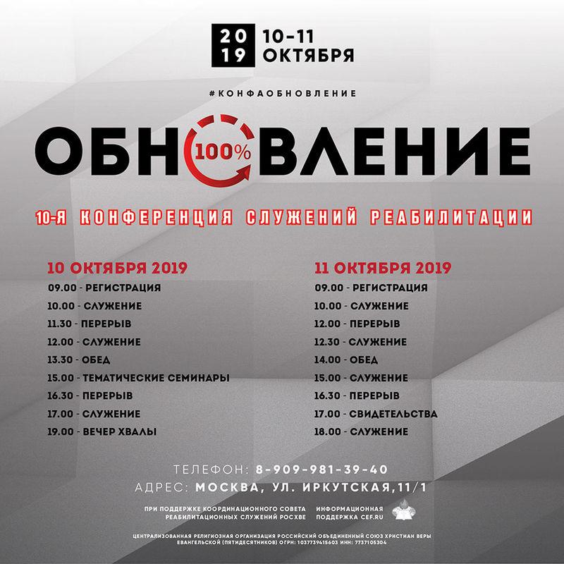 10-ая Ежегодная конференция служений реабилитации «ОБНОВЛЕНИЕ»