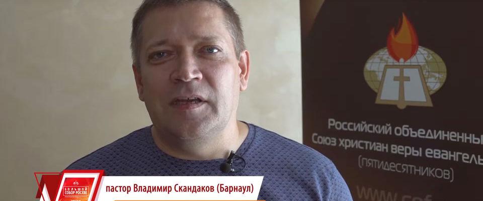 Пастор Владимир Скандаков приглашает на Большой Собор – 2019