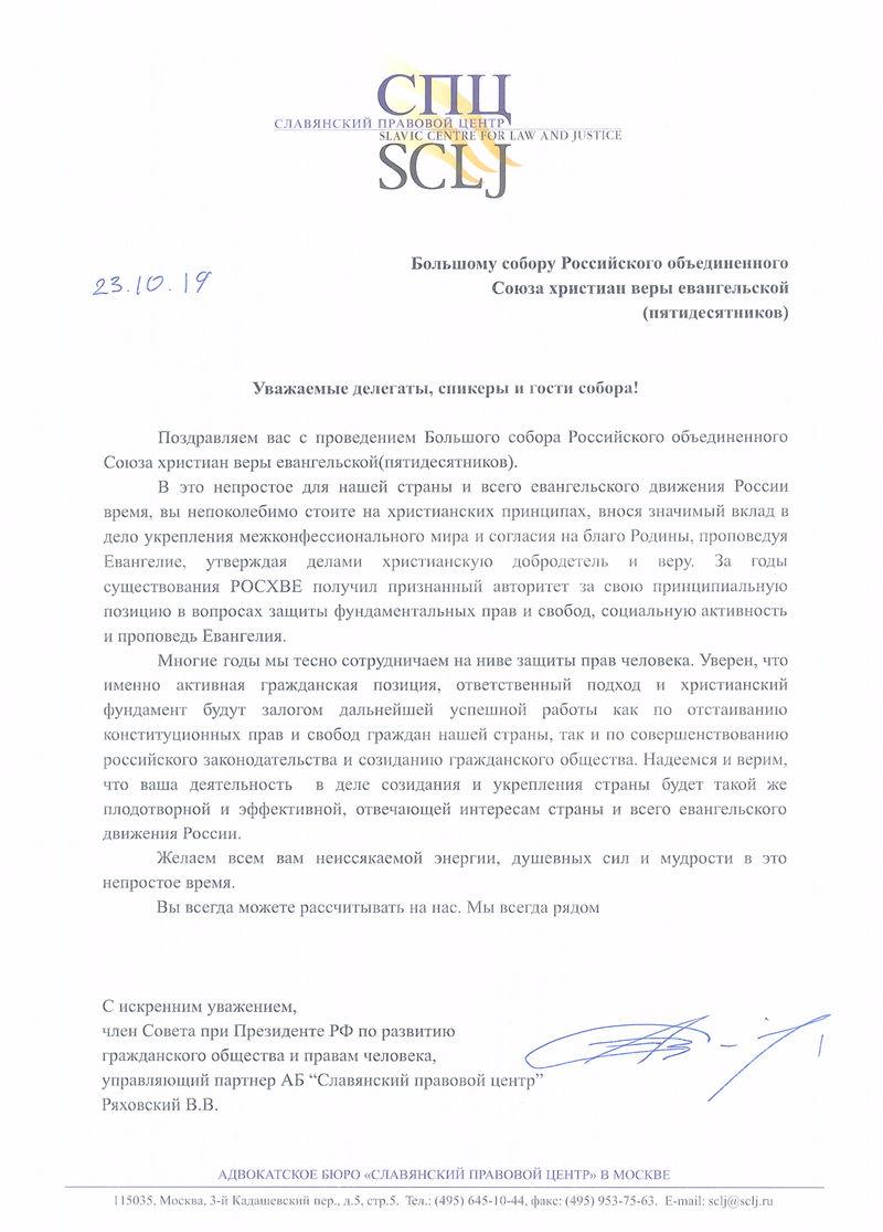 Поздравление с проведением Большого Собора от В.В. Ряховского
