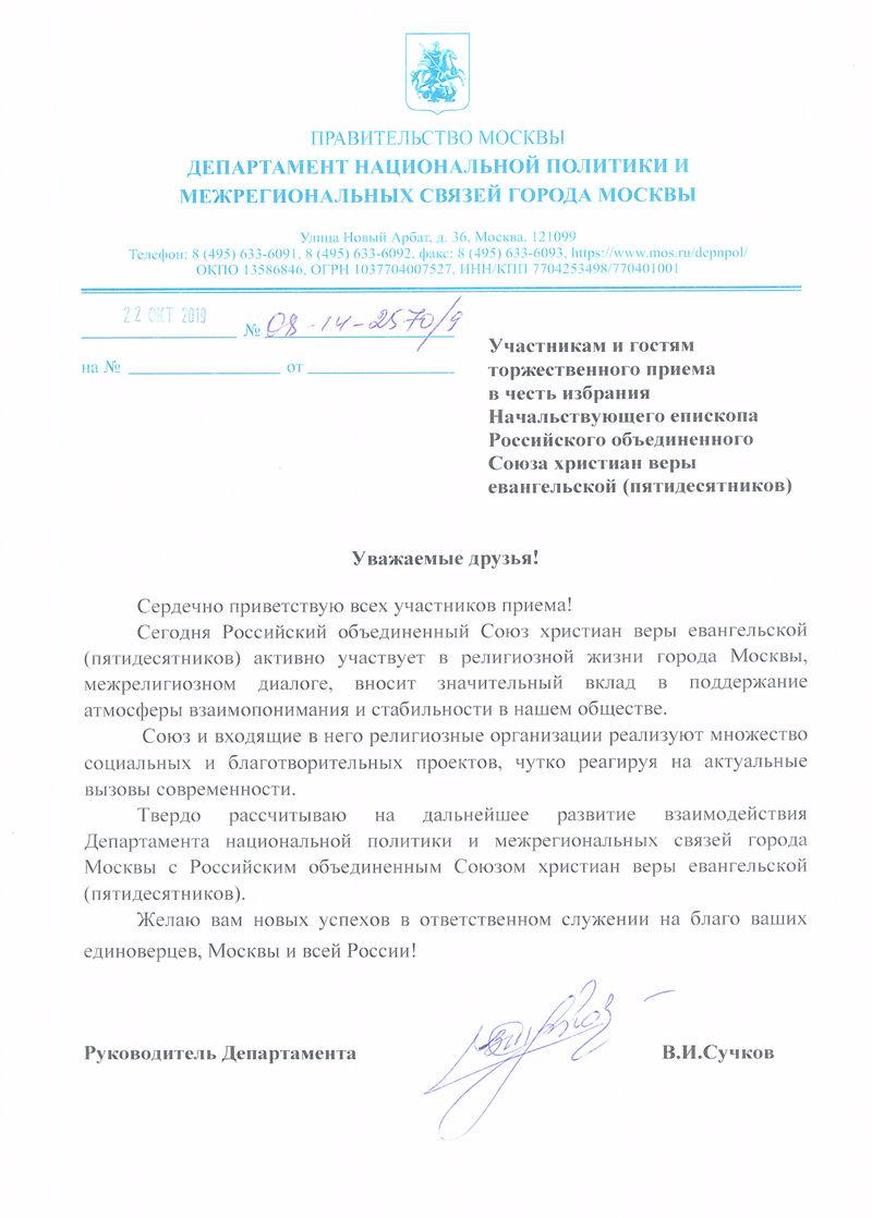 Приветствие участникам Большого Собора от В.И. Сучкова