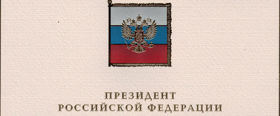 Президент России Владимир Путин поздравил епископа Сергея Ряховского с Днём народного единства