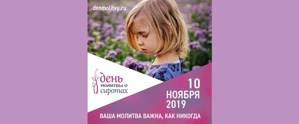 10 ноября День молитвы о сиротах