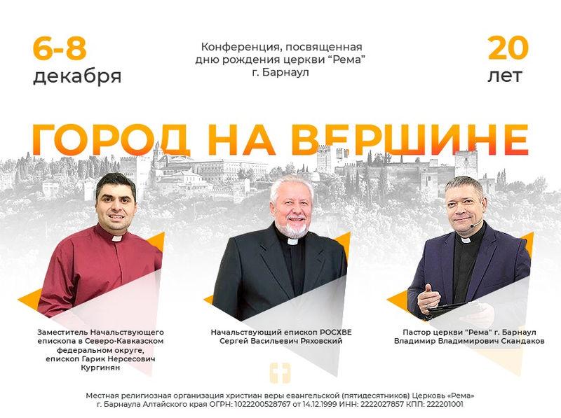 Конференция, посвящённая дню рождения церкви «Рема»