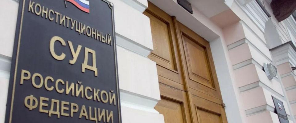 Конституционный Суд России защитил право граждан на совместную молитву и богослужения в жилых домах
