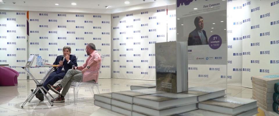 Лев Симкин представил книгу о Иване Воронаеве «Бегущий в небо»