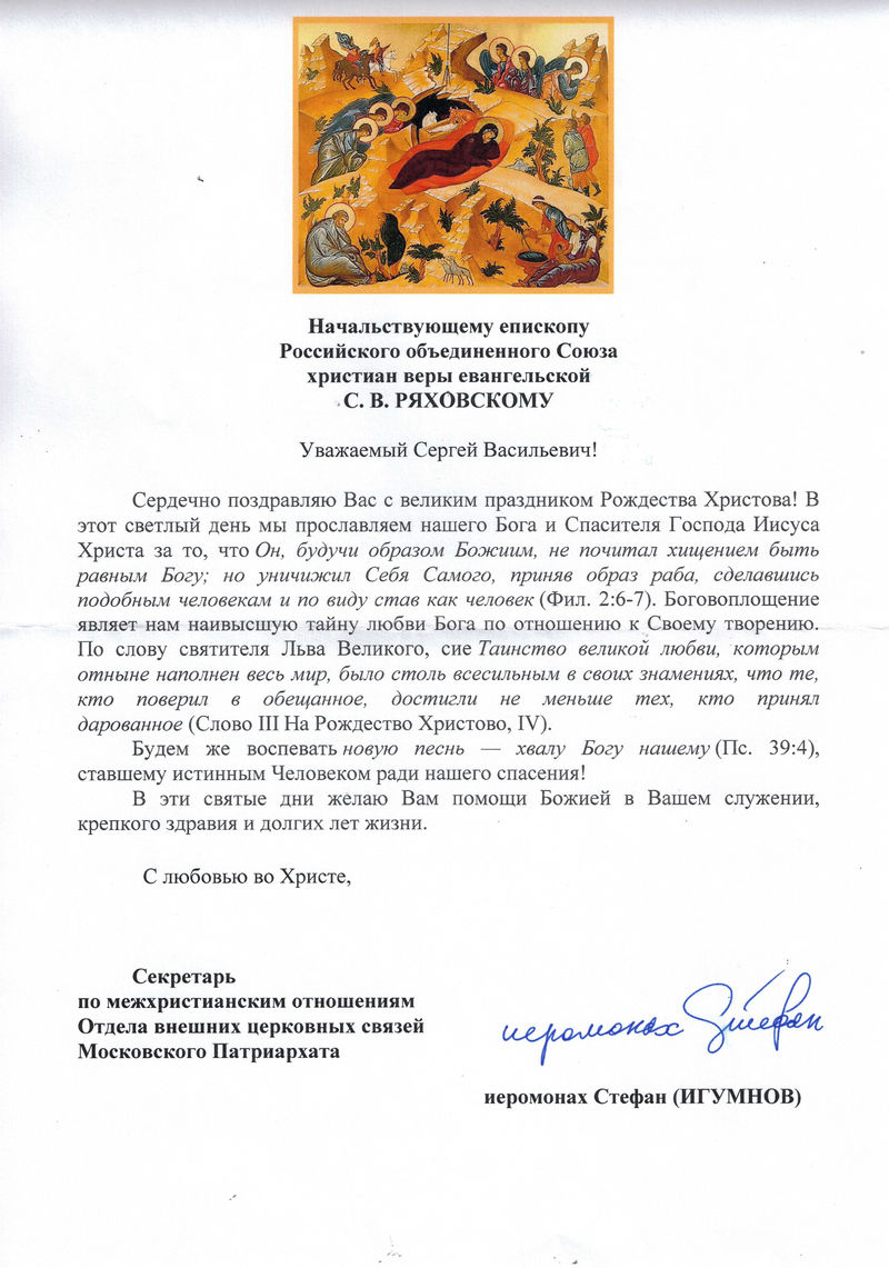 Поздравление с Рождеством Христовым от иеромонаха Стефана (Игумнова)