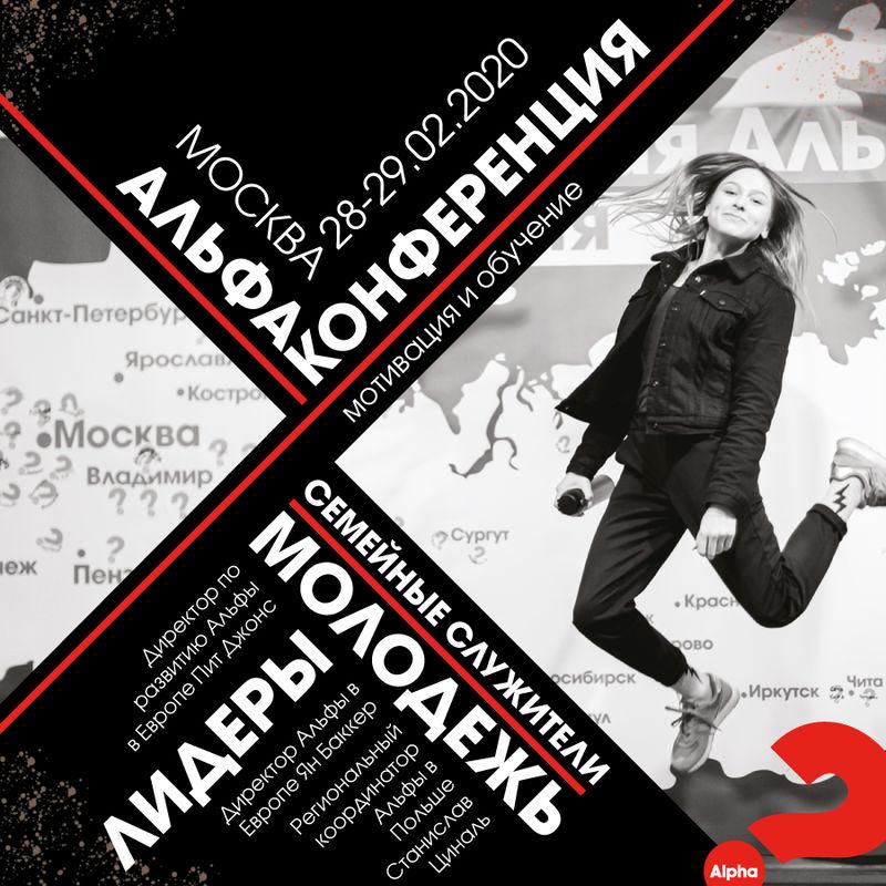 Всероссийская Альфа конференция