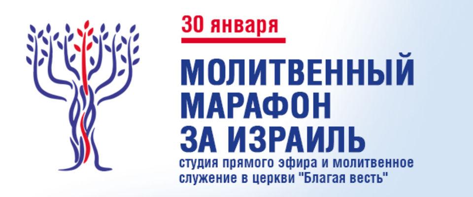 Всероссийский молитвенный марафон памяти жертв Холокоста объединил 131 город и 332 церкви