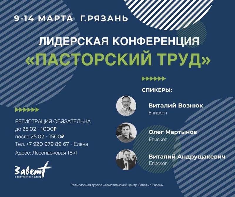 Лидерская конференция «Пасторский труд»