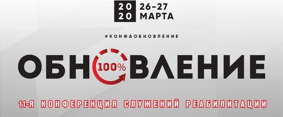 В конце марта в Москве пройдёт конференция служений реабилитации «Обновление»