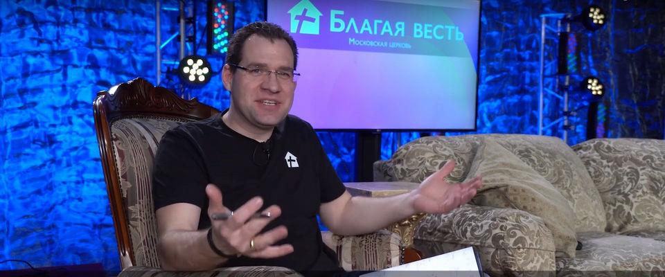 Новый формат богослужения в московской церкви «Благая весть»