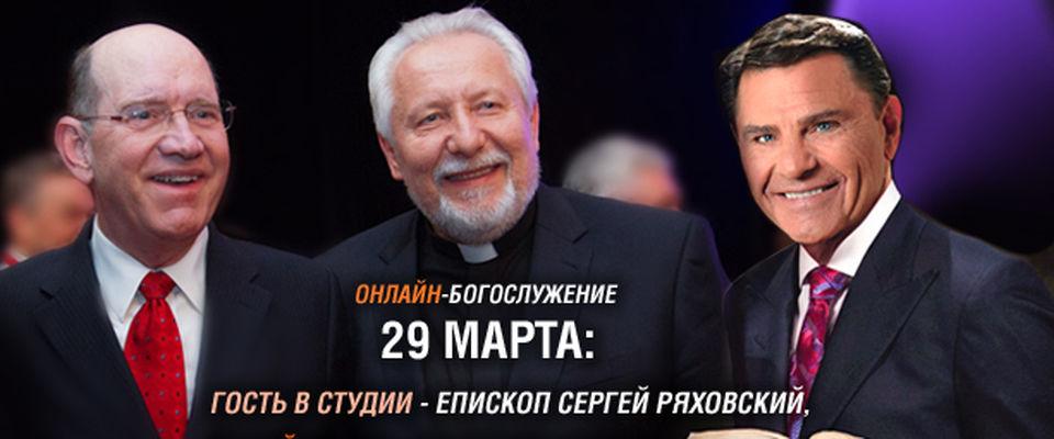 Епископ Сергей Ряховский и Кеннет Коупленд станут гостями онлайн-богослужения в «Благой вести»